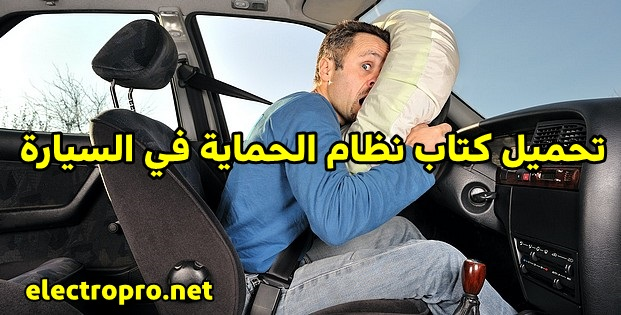 The car protection system book in Arabic and cars insurance