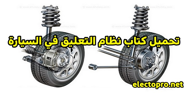 Arabic car steering system book and Arabic cars insurance