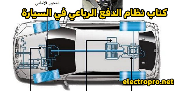 Four-wheel drive book in Arabic and Arabic car accident attorney