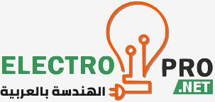 ElectroPro | الهندسة بالعربية