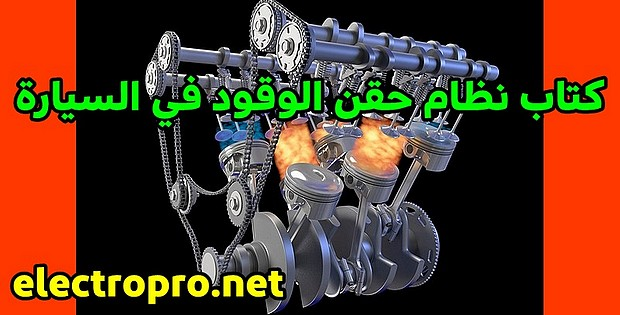 Book of fuel injection system in cars in Arabic and Arabic car accident lawyer