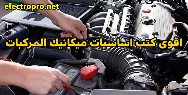Mechanical fault diagnosis book in Arabic and Arabic best life insurance companies