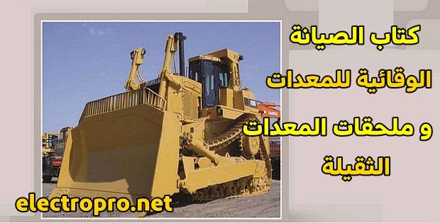 Truck electrical book in Arabic and Arabic cars insurance