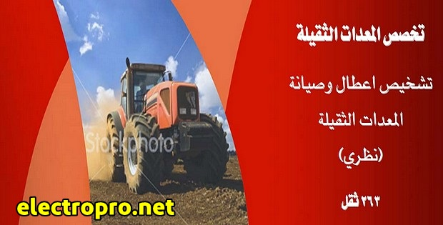 Heavy Equipment Book in Arabic and Arabic car accident lawyer
