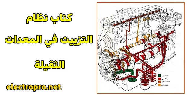 Heavy equipment mechanics book in Arabic and Arabic life insurance quote