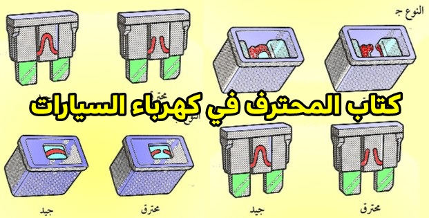 Car electrical book in Arabic and Arabic auto insurance quotes